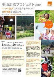 美山浴衣プロジェクト2019