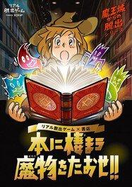 リアル脱出ゲーム×書店「本に棲まう魔物をたおせ!!」