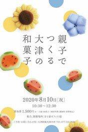 親子でつくる大津の和菓子