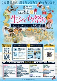房総夏の生シェイク祭り2021