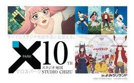 スタジオ地図10thクロスパークinよみうりランド
