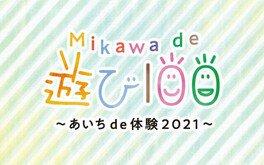 Mikawa de 遊び100