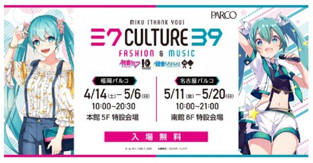 初音ミク× PARCO「39Culture」 コラボレーションストア