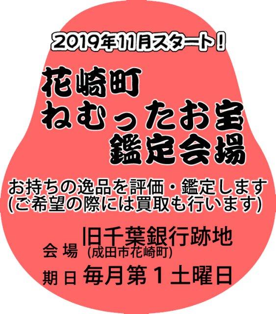 成田山開運不動市(花崎町ねむったお宝鑑定会場)(5月)<中止となりました>