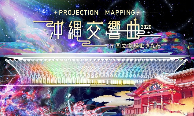 Projection Mapping 沖縄交響曲2020 in 国立劇場おきなわ 国立劇場おきなわ