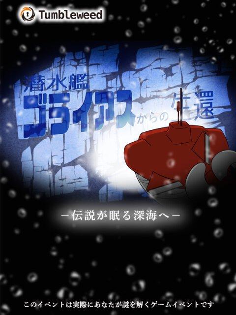 リアル謎解きゲーム「潜水艦ゴライアスからの生還」タンブルウィード