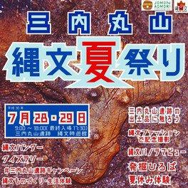 三内丸山縄文夏祭り