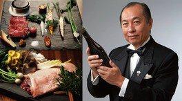 田崎真也のワイントーク&ディナー 究極食材 「夏ジビエ」と田崎真也が選ぶワインとのマリアージュ