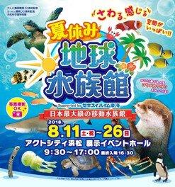 夏休み地球水族館