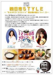 """四日市STYLE~""""BANKO 300th""""萬古焼の魅力 Vol.2~"""