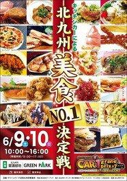 キッチンカーによる北九州美食NO.1決定戦