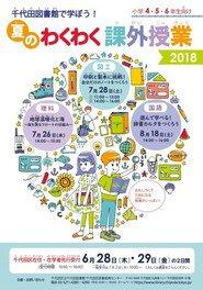 千代田図書館で学ぼう!夏のわくわく課外授業2018「国語」