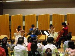 ミュージック・ワークショップ・フェスタ 夏「はじめましてクラシック~弦楽四重奏~」