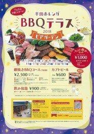 半田赤レンガBBQテラス2018