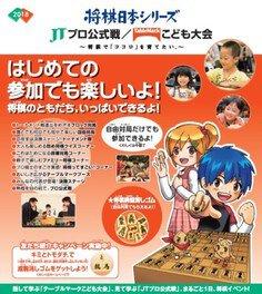 将棋日本シリーズJTプロ公式戦/テーブルマークこども大会 東海大会