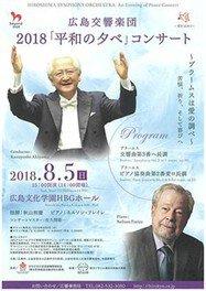 2018「平和の夕べ」コンサート