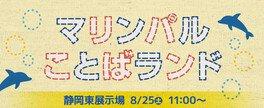 マリンパルことばランド SBSマイホームセンター 静岡東展示場