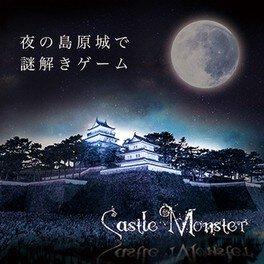 謎解きお城脱出ゲーム「キャッスルモンスター」(10月)