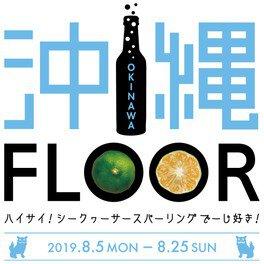沖縄 FLOOR