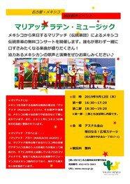 名古屋・メキシコ姉妹都市イベント「マリアッチ ラテン・ミュージック」