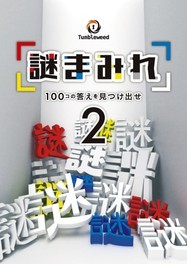 リアル謎解きゲーム「謎まみれ2」