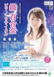 鐵百合奈ピアノ・リサイタル