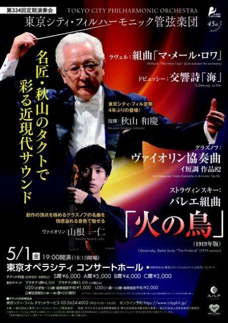 東京シティ・フィルハーモニック管弦楽団 第334回定期演奏会<中止となりました>