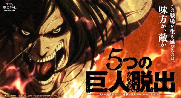 リアル脱出ゲーム×進撃の巨人The Final Season 5つの巨人からの脱出(東京)