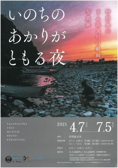 第45回 特別展示 ぎふ長良川の鵜飼 写真展 いのちのあかりがともる夜