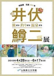 特設展「生誕120年 井伏鱒二展」