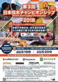 第3回 日本伐木チャンピオンシップ2018