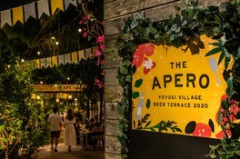 "代々木VILLAGE BEER TERRACE 2020 ""THE APERO"""