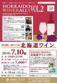 北海道ワインラリー隔月ワイン会「北海道ワイン」