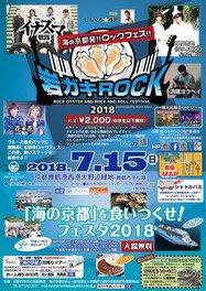 岩ガキROCK×「海の京都」を食いつくせ!フェスタ2018<中止となりました>