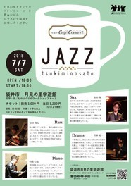 月見のカフェコンサートVol.30(ジャズ)