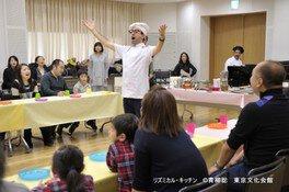 ミュージック・ワークショップ・フェスタ 夏「リズミカル・キッチン」