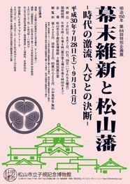 明治150年 第64回特別企画展 幕末維新と松山藩-時代の激流、人びとの決断-