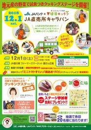 JAバンク×みんなのきょうの料理 健康キッチン-JA直売所キャラバン-(香川県)