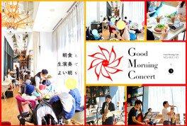 Good Morning Concert ~朝食と生演奏でよい朝を~ 4th morn