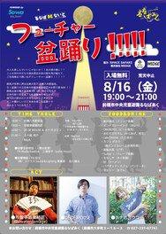 フューチャー盆踊り!!!!!(in るなぱDEないと2019)