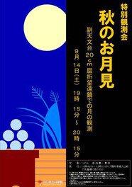 特別観測会「秋のお月見」