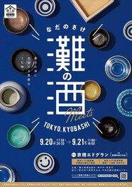 灘の酒 Meets TOKYO. KYOBASHI
