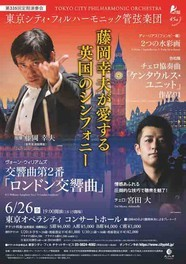 東京シティ・フィルハーモニック管弦楽団 第335回定期演奏会