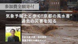 現地講座 気象予報士と歩く京都の風水害 過去の災害を知る