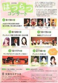 第238回はつらつコンサート デュエットで聴く世界の歌・日本の歌
