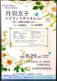 丹羽京子ソプラノリサイタル~美しい歌曲を朗読と共に~