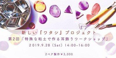 ハンドメイドワークショップ~オリジナルカラーイヤリングづくり(9月)