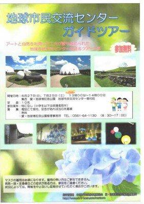 地球市民交流センターガイドツアー(7月)