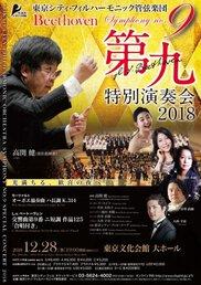 東京シティ・フィルハーモニック管弦楽団 第九特別演奏会2018