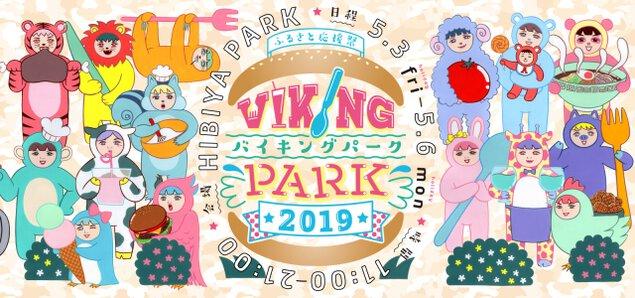 ふるさと応援祭 バイキングパーク2019